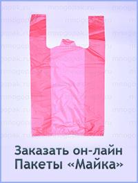 Полиэтиленовые пакеты-майка с логотипом