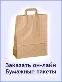 Заказать онлайн бумажные пакеты