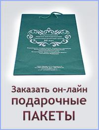 Заказать подарочный пакет