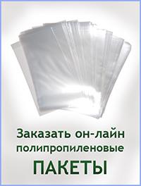 Заказать полипропиленовый пакет