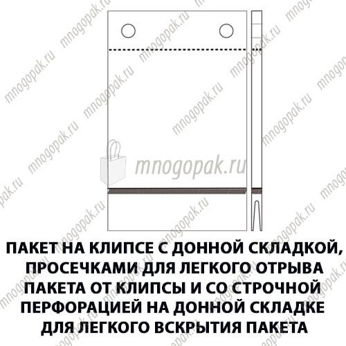 Пакеты BOPP с клапаном на клипсе c донной складкой и просечками для отрыва и строчной перфорацией