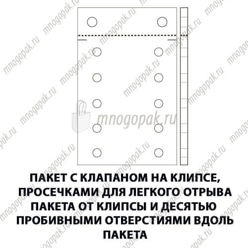 Пакеты BOPP с клапаном на клипсе c просечками для отрыва и 10 отверстий