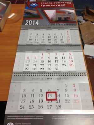 Календарь изготовленный компанией Mnogopak.ru