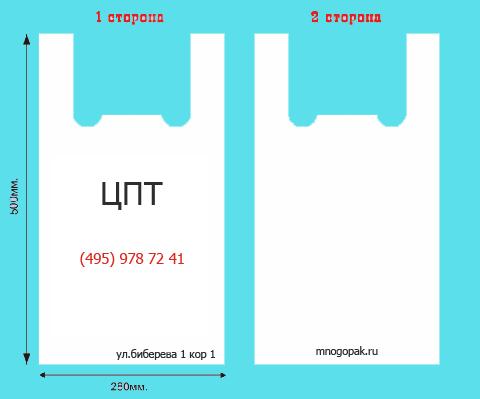 пакеты майка с логотипом:
